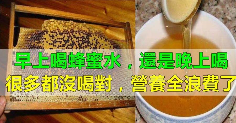 早上喝蜂蜜白醋水_早上喝蜂蜜水好,還是晚上喝蜂蜜好?很多人都沒喝對,營養全 ...